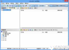 <b>UltraISO软碟通V9.7.0.3476官方版</b>
