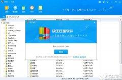 <b>快压V2.8.28.26官方版</b>