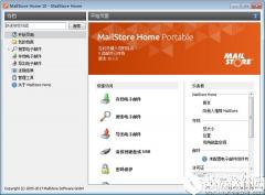 MailStoreHomeV10.1.2.12457绿色中文版
