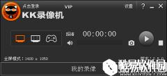 KK录像机V2.8.4.1官方版