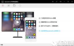 Apowersoft苹果录屏王V1.1.8官方版