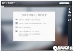 鬼谷云微信助手V1.2.6官方版