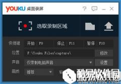 优酷桌面录屏V6.9.1绿色版