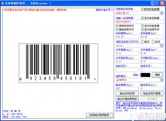 FreeBarcode(条形码制作软件)V2.1.0.409绿色版