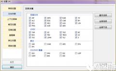 <b>BandzipV6.10官方版</b>