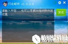 闪念邮件V1.0.2.6官方版