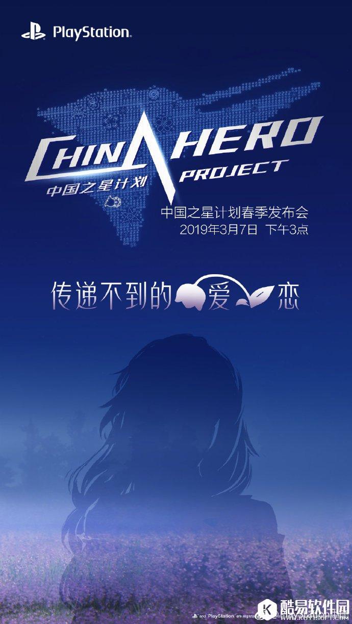 """索尼3月举办""""中国之星计划""""发布会"""
