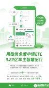 微信ETC服务已接入118城足不出户直接线上申办