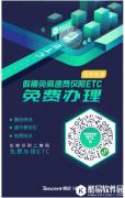 微信办理ETC免费的吗?微信ETC申办费用一览