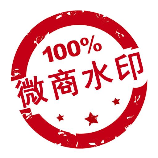 微商水印相机v5.2.14安卓Android版