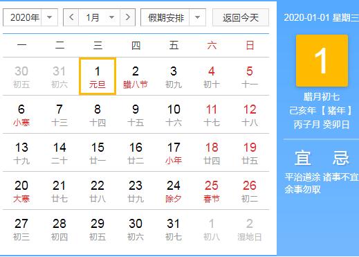 2020年假期安排时间表 2020年法定节假日一览表