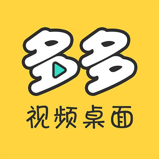 <b>多多视频桌面v1.7.9.0安卓Android版</b>