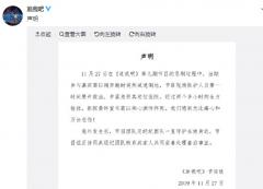 <b>高以翔录制浙江卫视《追我吧》猝死 释小龙助理当初也因蓝台节目溺死</b>