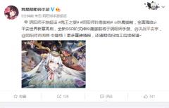 阴阳师正式官宣新SSR铃鹿御前 小鹿男性转?