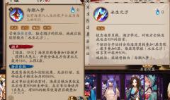 阴阳师新SSR千姬技能分析 免控超模怪