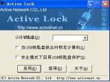 <b>Active Lock U盘登录锁(Active Lock U盘登录锁下载)V3.0</b>