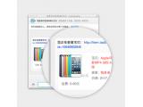 阿里旺旺Mac版下载|阿里旺旺 For Mac V3.0.7 官方下载