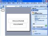 ppt幻灯片制作软件powerpoint(ppt幻灯片制作软件powerpoint官方下载)