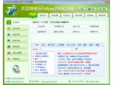 Win7优化大师(Win7优化大师下载) V1.75简体中文免费版