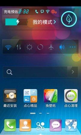 点心桌面 V4.1.6 for Android(桌面软件)0