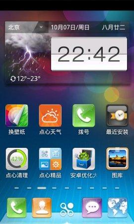 点心桌面 V4.1.6 for Android(桌面软件)2