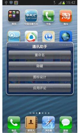 领航桌面安卓版 V3.4.2 for Android(启动器产品)0