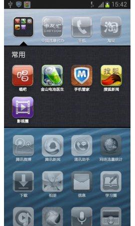 领航桌面安卓版 V3.4.2 for Android(启动器产品)1