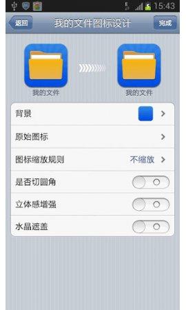 领航桌面安卓版 V3.4.2 for Android(启动器产品)2