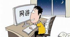 <b>14岁少年在网吧连打两天两夜游戏 患上精神分裂</b>