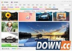 搜狗壁纸2015官方下载电脑版V2.5.4.2687 搜狗壁纸桌面版