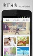 安卓壁纸 V4.1.4 for Android安卓版