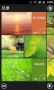 360壁纸(手机360壁纸安卓版下载)V2.0.0.1080 for Android安卓版