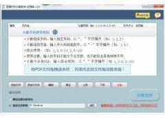 迅捷PDF分割软件 V2.0官方免费版