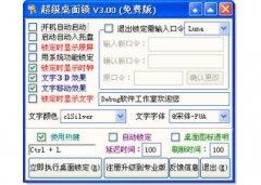 <b>超级桌面锁定器(桌面锁定软件下载) V3.00 绿色免费版</b>