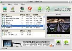 艾奇视频电子相册制作软件(免费相册制作软件) V4.70.1226免费版