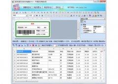 条码打印软件(条码制作软件) 5.6免费版