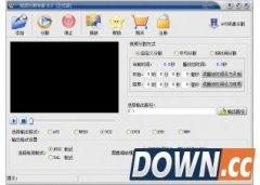 视频分割专家(视频分割软件下载) V8.3免费版