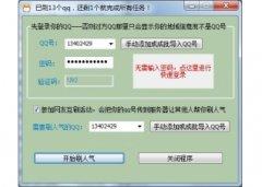 晨风QQ空间人气精灵(QQ空间刷人气软件)V5.4.2 官方版