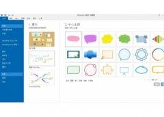iMindMap(好用的思维导图工具) V8.0.1官方中文版