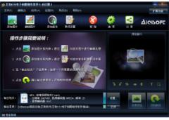 艾奇KTV电子相册制作软件 V3.30.428 正式免费版