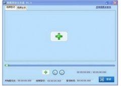 视频剪切合并器(视频剪辑软件) V10.5 简体中文版