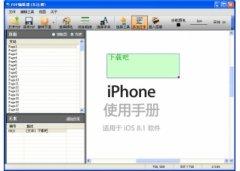 PDF编辑器 V1.3.1 官方中文版