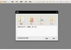 iAuthor(翻页电子书制作软件) V2.1.8 官方版