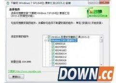 Windows7SP1补丁包(Win7补丁汇总)2015.9(x64位)