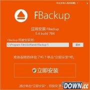 FBackup 6.0.88 多国语言版