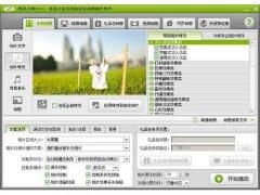 数码大师(电子相册制作软件)V30.0.8000.0官方版
