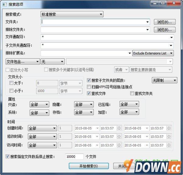 SearchMyFiles文件搜索 V2.6.7 绿色中文版