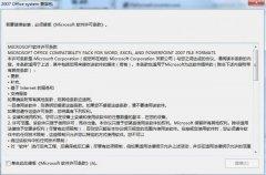Microsoft Office 2007兼容包(文件格式兼容包)V12.5正式版