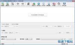 淘宝主图视频制作工具(淘宝宝贝图片合成) 6.3 共享版