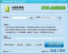 好用U盘启动盘制作工具(电脑系统维护软件) 8.1官方版